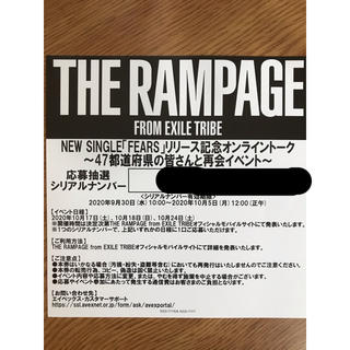 THE RAMPAGE - RAMPAGE シリアルナンバー