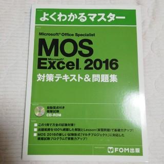 マイクロソフト(Microsoft)の【新品未使用】MOS Excel(資格/検定)
