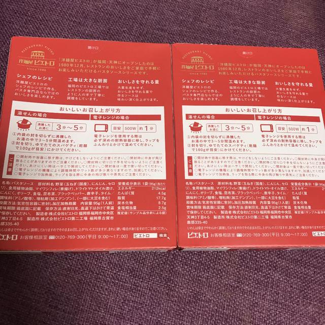 洋麺屋ピエトロ 絶品スパゲティ 二箱セット 食品/飲料/酒の加工食品(レトルト食品)の商品写真