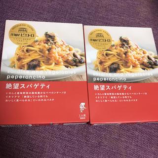 洋麺屋ピエトロ 絶品スパゲティ 二箱セット(レトルト食品)