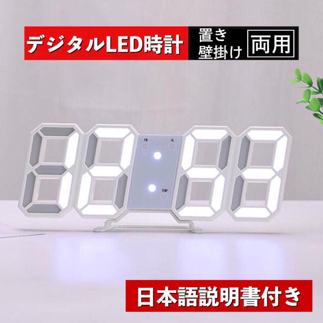 【日本語説明書付き】新品 3D 置き時計 壁掛け時計 デジタルled 韓国 インテリア/住まい/日用品のインテリア小物(置時計)の商品写真