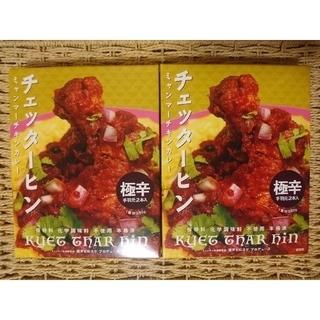 【在庫処分】チェッターヒン 極辛 2食セット ミャンマーチキンカレー(レトルト食品)