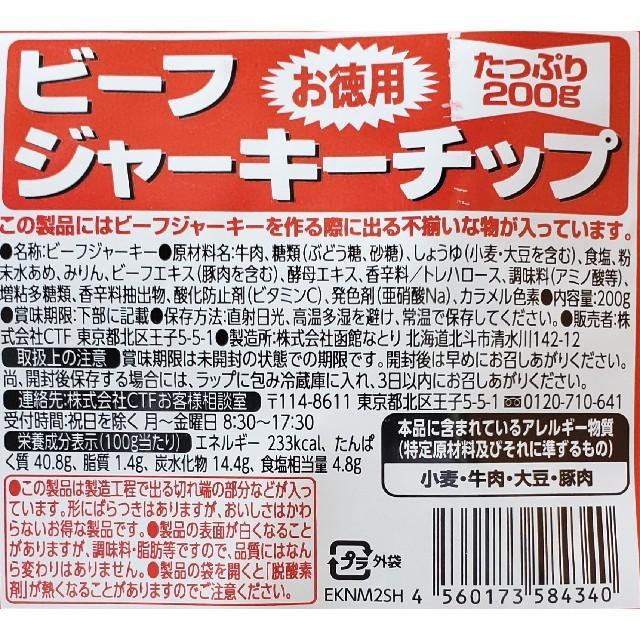 なとり ビーフジャーキーチップ×2袋 たっぷり合計400㌘ おつまみ、おやつに 食品/飲料/酒の加工食品(乾物)の商品写真