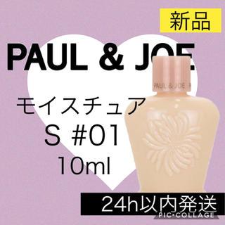ポールアンドジョー PAUL&JOE モイスチュア 01 プライマー 下地