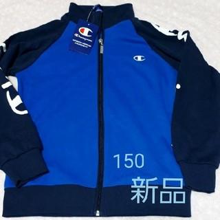 チャンピオン(Champion)の上着150新品 チャンピオン150新品 アウター150 羽織150 長袖150(ジャケット/上着)