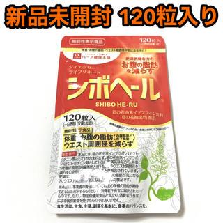 【新品】シボヘール 120粒入り