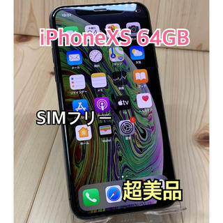 Apple - 【S】【超美品】iPhone XS 64 GB SIMフリー Gray 本体