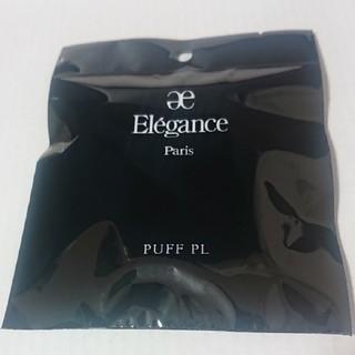 エレガンス(Elégance.)のエレガンス ラプードル用パフ PL elegance 未使用(パフ・スポンジ)