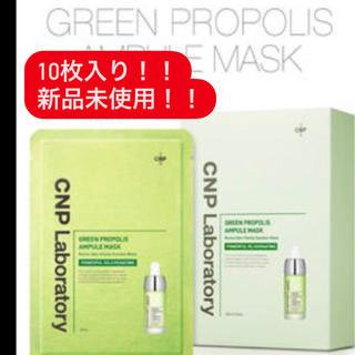 チャアンドパク(CNP)の【新品】CNP グリーンプロポリスアンプルパック 10枚(パック/フェイスマスク)