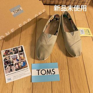 トムズ(TOMS)の新品 未使用 美品 TOMS フラットシューズ トムズ スモーキーグリーン(スリッポン/モカシン)