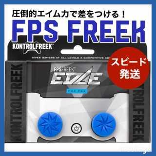 【エイム向上】FPS Freek FPS フリーク EDGE