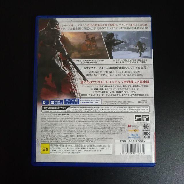 PlayStation4(プレイステーション4)のアサシン クリード ローグ リマスター PS4 エンタメ/ホビーのゲームソフト/ゲーム機本体(家庭用ゲームソフト)の商品写真
