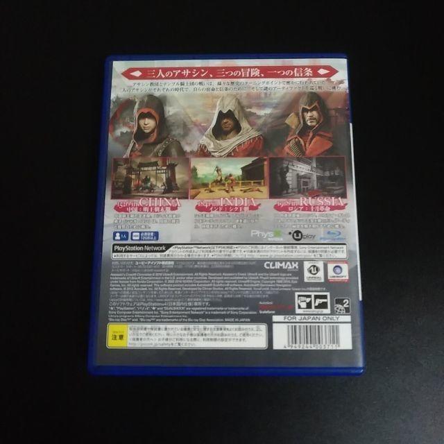 PlayStation4(プレイステーション4)のアサシン クリード クロニクル エンタメ/ホビーのゲームソフト/ゲーム機本体(家庭用ゲームソフト)の商品写真