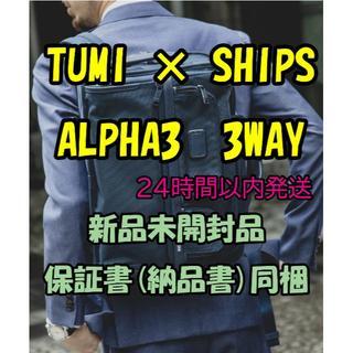 トゥミ(TUMI)のTUMI for SHIPS ALPHA3 3WAY ブリーフ ビジネスバッグ(ビジネスバッグ)