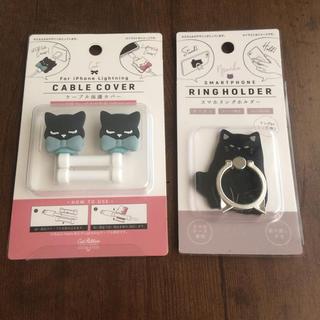 【先着1名様限定★新品未使用】黒猫のスマホリング&ケーブルカバーセット