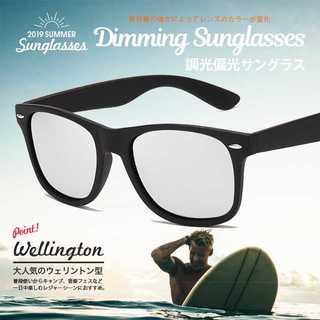 サングラス ウェリントン おしゃれ 偏光 調光 紫外線でレンズカラーが変化(サングラス/メガネ)