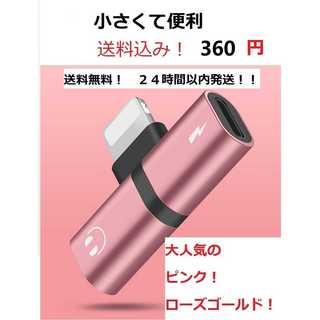 再入荷!! ピンク iPhone用のイヤホン変換アダプター 充電しながら音楽(ストラップ/イヤホンジャック)