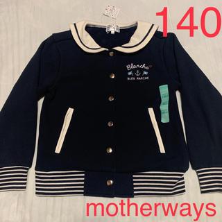 マザウェイズ(motherways)の新品 マザウェイズ  セーラー スタジャン 140(ジャケット/上着)