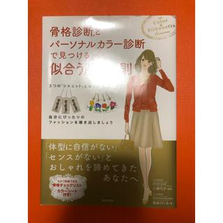 骨格診断とパ-ソナルカラ-診断で見つける似合う服の法則(ファッション/美容)