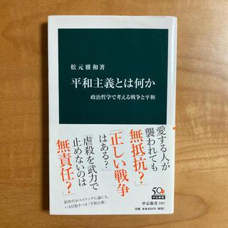 平和主義とは何か : 政治哲学で考える戦争と平和(ノンフィクション/教養)