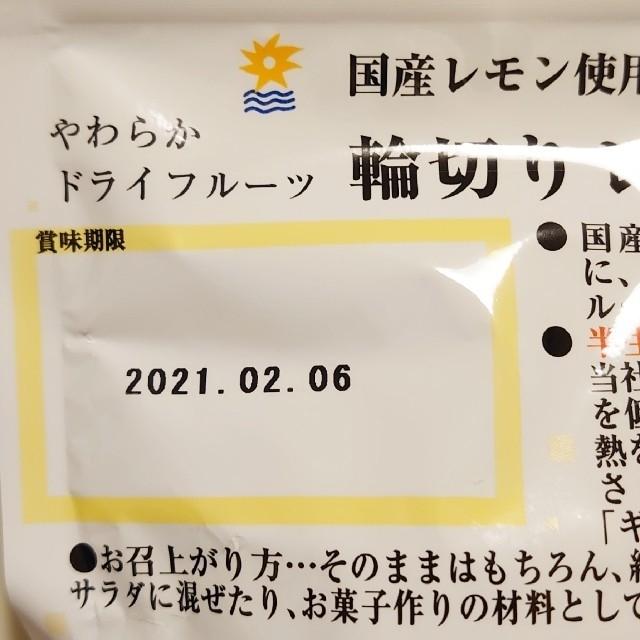 大人気!!【長野スーパーツルヤ】 ドライフルーツ  輪切りレモン50g【5袋】 食品/飲料/酒の食品(菓子/デザート)の商品写真