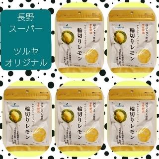 大人気!!【長野スーパーツルヤ】 ドライフルーツ  輪切りレモン50g【5袋】(菓子/デザート)