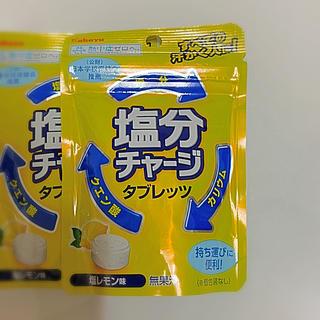 塩分チャージタブレット 塩レモン味 5袋(菓子/デザート)