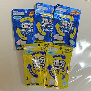 塩分チャージタブレット  スポーツドリンク味 3袋 塩レモン味 2袋(菓子/デザート)