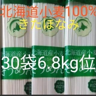 北海道小麦『きたほなみ』100%使用うどん冷麦素麺よりどり30袋