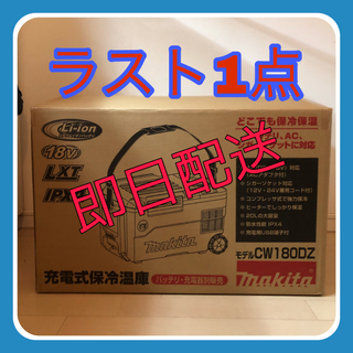 マキタ(Makita)のマキタ CW180DZ  保冷ボックス(その他)