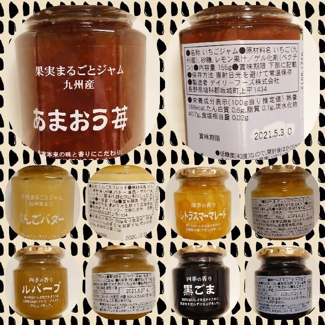 【長野スーパーツルヤ】オリジナルジャム  5種 サイズM2個 & サイズS3個 食品/飲料/酒の加工食品(缶詰/瓶詰)の商品写真