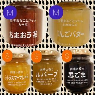 【長野スーパーツルヤ】オリジナルジャム  5種 サイズM2個 & サイズS3個(缶詰/瓶詰)