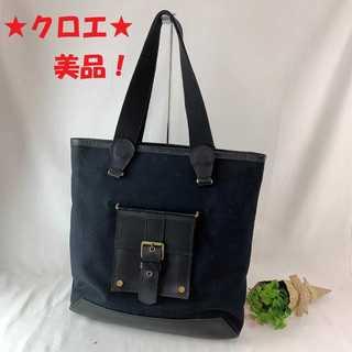 クロエ(Chloe)の☆特価セール☆【クロエ】 トートバッグ 美品 黒 ハンドバッグ メンズ ブランド(トートバッグ)