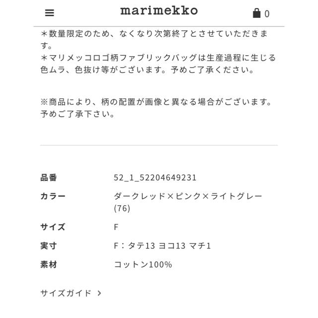 marimekko(マリメッコ)のtaさま専用 marimekko マリメッコ がま口ポーチ 3個セット レディースのファッション小物(ポーチ)の商品写真