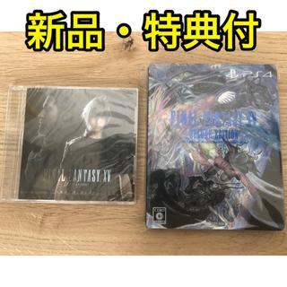 プレイステーション4(PlayStation4)の【新品未開封】PS4 FF15 デラックスエディション CD付き(家庭用ゲームソフト)