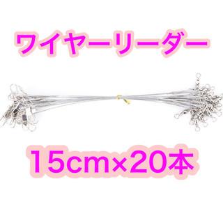 【新品未使用】ワイヤーリーダー 15cm×20本(釣り糸/ライン)