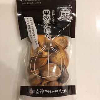 白神フルーツ 黒にんにく(その他)