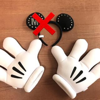 ディズニー(Disney)のミッキー 手袋(小道具)