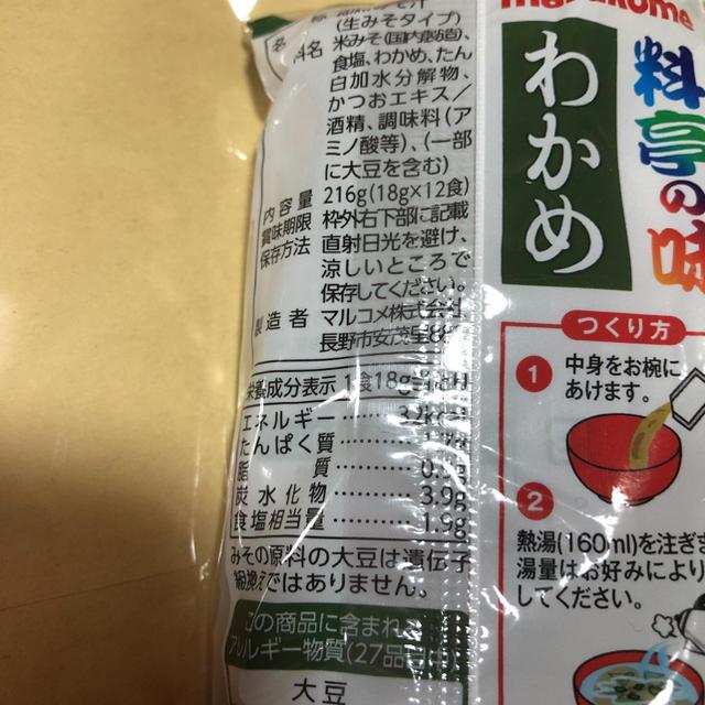 マルコメ料亭の味わかめ味噌汁24食 食品/飲料/酒の加工食品(インスタント食品)の商品写真