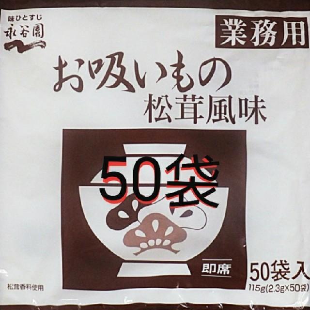 永谷園 業務用 松茸風味お吸い物 50袋 食品/飲料/酒の加工食品(インスタント食品)の商品写真