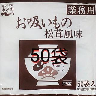 永谷園 業務用 松茸風味お吸い物 50袋