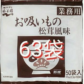 永谷園 業務用 松茸風味お吸い物 63袋