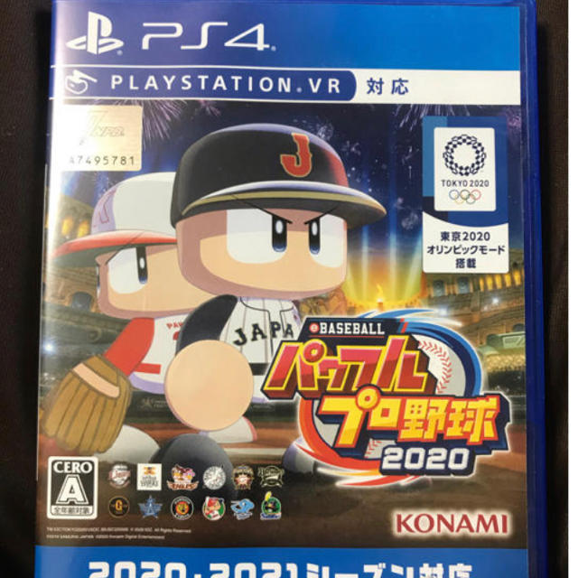 KONAMI(コナミ)のeBASEBALLパワフルプロ野球2020 PS4 エンタメ/ホビーのゲームソフト/ゲーム機本体(家庭用ゲームソフト)の商品写真