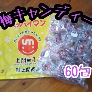 スッパイマン 梅キャンディー(400g)×1p(菓子/デザート)