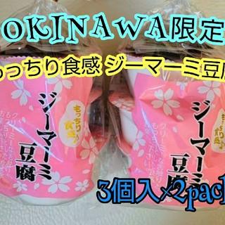 沖縄限定 ジーマーミ豆腐(3個入り)×2p(菓子/デザート)