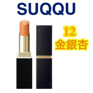 SUQQU - SUQQU モイスチャー リッチ リップスティック