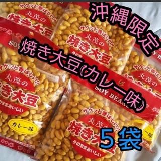 沖縄限定 サクッと香ばしい!!焼き大豆(カレー味)100g×5p