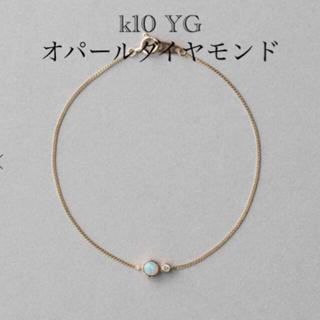 エテ(ete)のete k10YG オパールダイヤモンドブレスレット(ブレスレット/バングル)