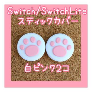 ニンテンドースイッチ(Nintendo Switch)のSwitch スイッチ ジョイコン スティックカバー 肉球 2個【白ピンク】(その他)