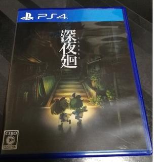 深夜廻 PS4 しんよまわり